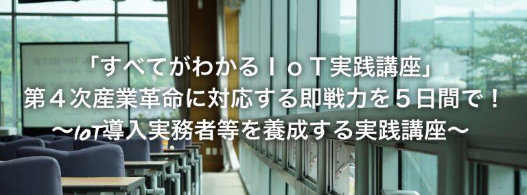 追加開催:IoT実践講座の御案内